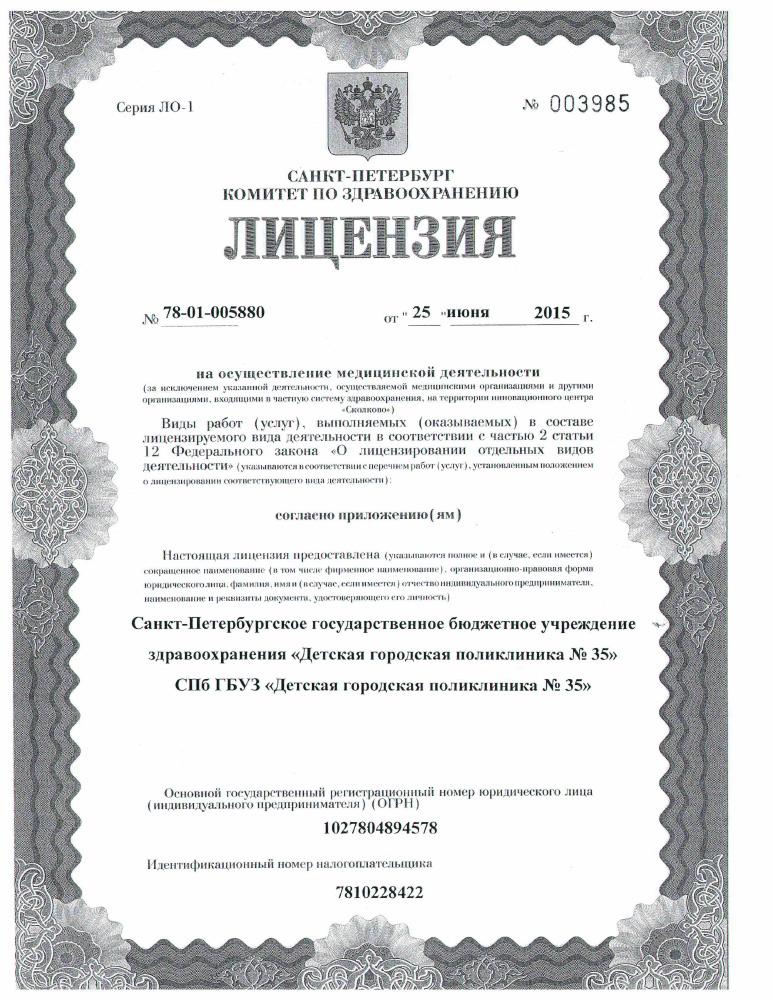 30 поликлиника минск официальный сайт